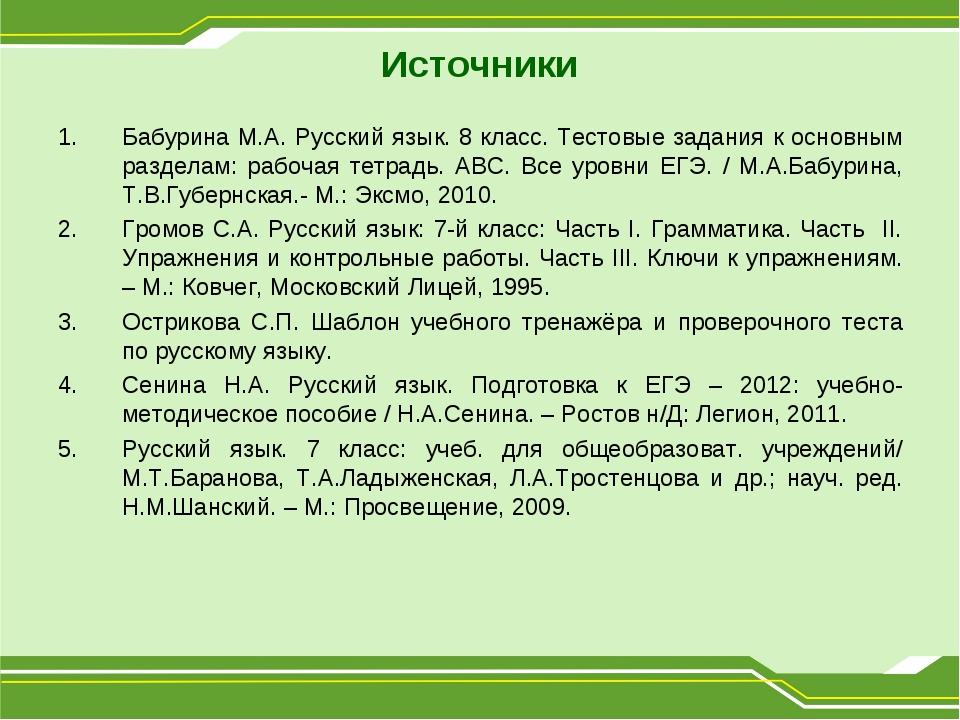 Источники Бабурина М.А. Русский язык. 8 класс. Тестовые задания к основным ра...