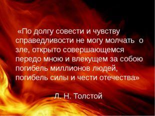«По долгу совести и чувству справедливости не могу молчать о зле, открыто со