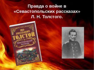 Правда о войне в «Севастопольских рассказах» Л. Н. Толстого.