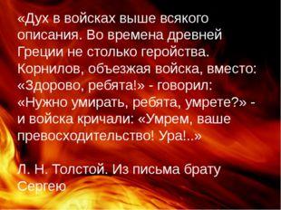 «Дух в войсках выше всякого описания. Во времена древней Греции не столько ге