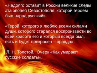 «Надолго оставит в России великие следы эта эпопея Севастополя, которой герое
