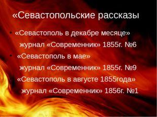«Севастопольские рассказы» «Севастополь в декабре месяце» журнал «Современник