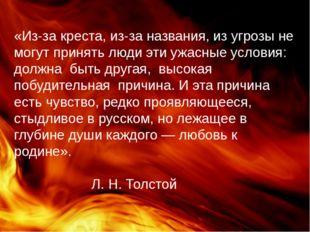 «Из-за креста, из-за названия, из угрозы не могут принять люди эти ужасные у