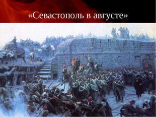 «Севастополь в августе»