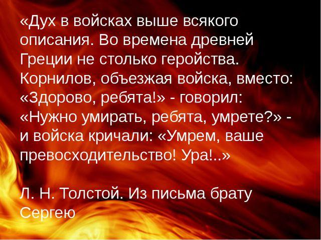 «Дух в войсках выше всякого описания. Во времена древней Греции не столько ге...