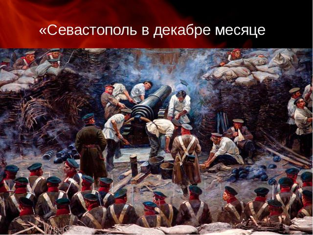 «Севастополь в декабре месяце»