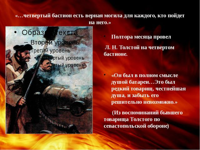 Полтора месяца провел Л. Н. Толстой на четвертом бастионе. «Он был в полном с...