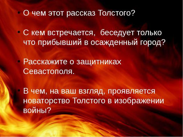 О чем этот рассказ Толстого? С кем встречается, беседует только что прибывший...