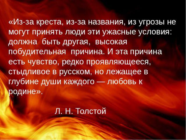 «Из-за креста, из-за названия, из угрозы не могут принять люди эти ужасные у...