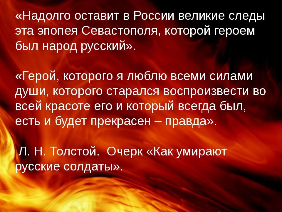 «Надолго оставит в России великие следы эта эпопея Севастополя, которой герое...