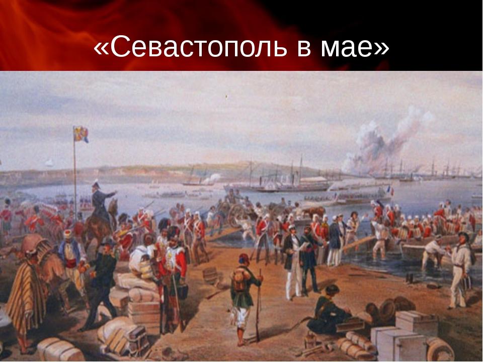 «Севастополь в мае»