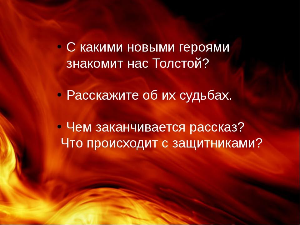 С какими новыми героями знакомит нас Толстой? Расскажите об их судьбах. Чем з...