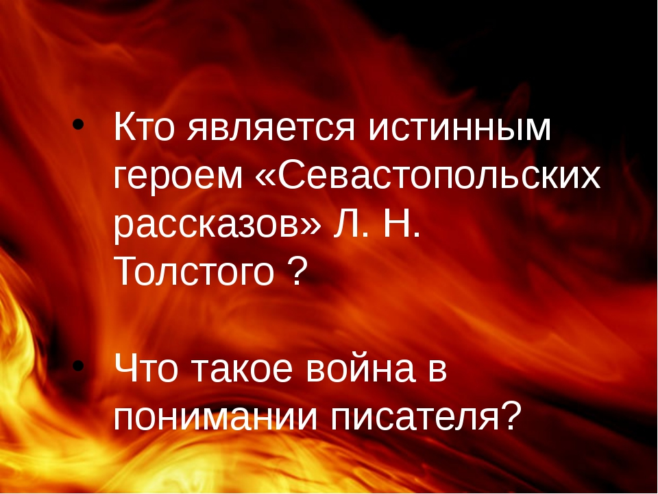 Кто является истинным героем «Севастопольских рассказов» Л. Н. Толстого ? Что...