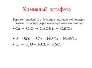 Химиялық эстафета Берілген сызбанұсқа бойынша реакция теңдеулерін жазып, теңе