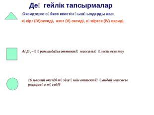 Деңгейлік тапсырмалар Оксидтерге сәйкес келетін қышқылдарды жаз: күкірт (IV)о