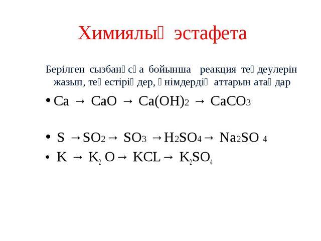 Химиялық эстафета Берілген сызбанұсқа бойынша реакция теңдеулерін жазып, теңе...