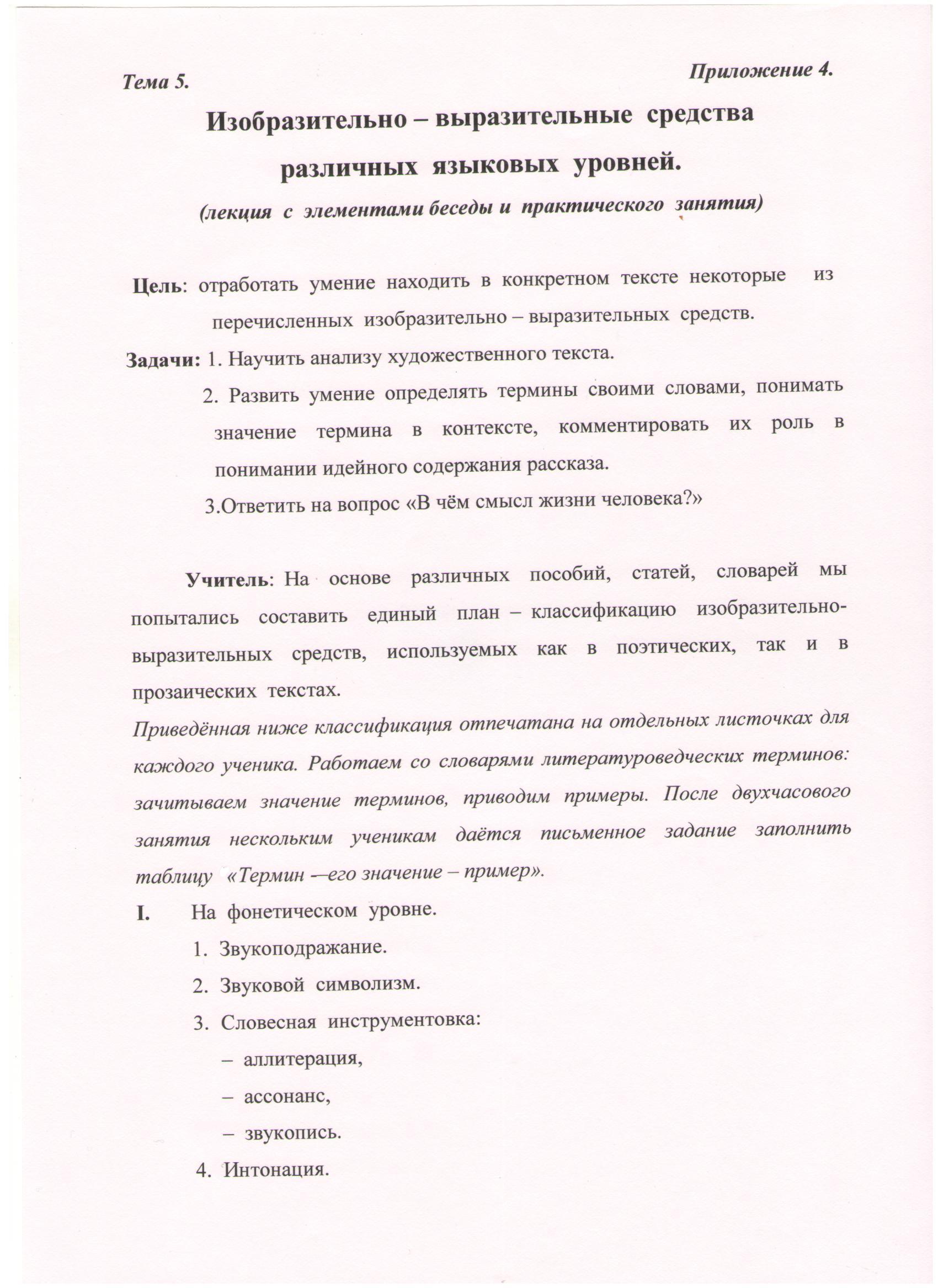 C:\Documents and Settings\Учитель\Рабочий стол\Новая папка\Работа Светы 16.jpg