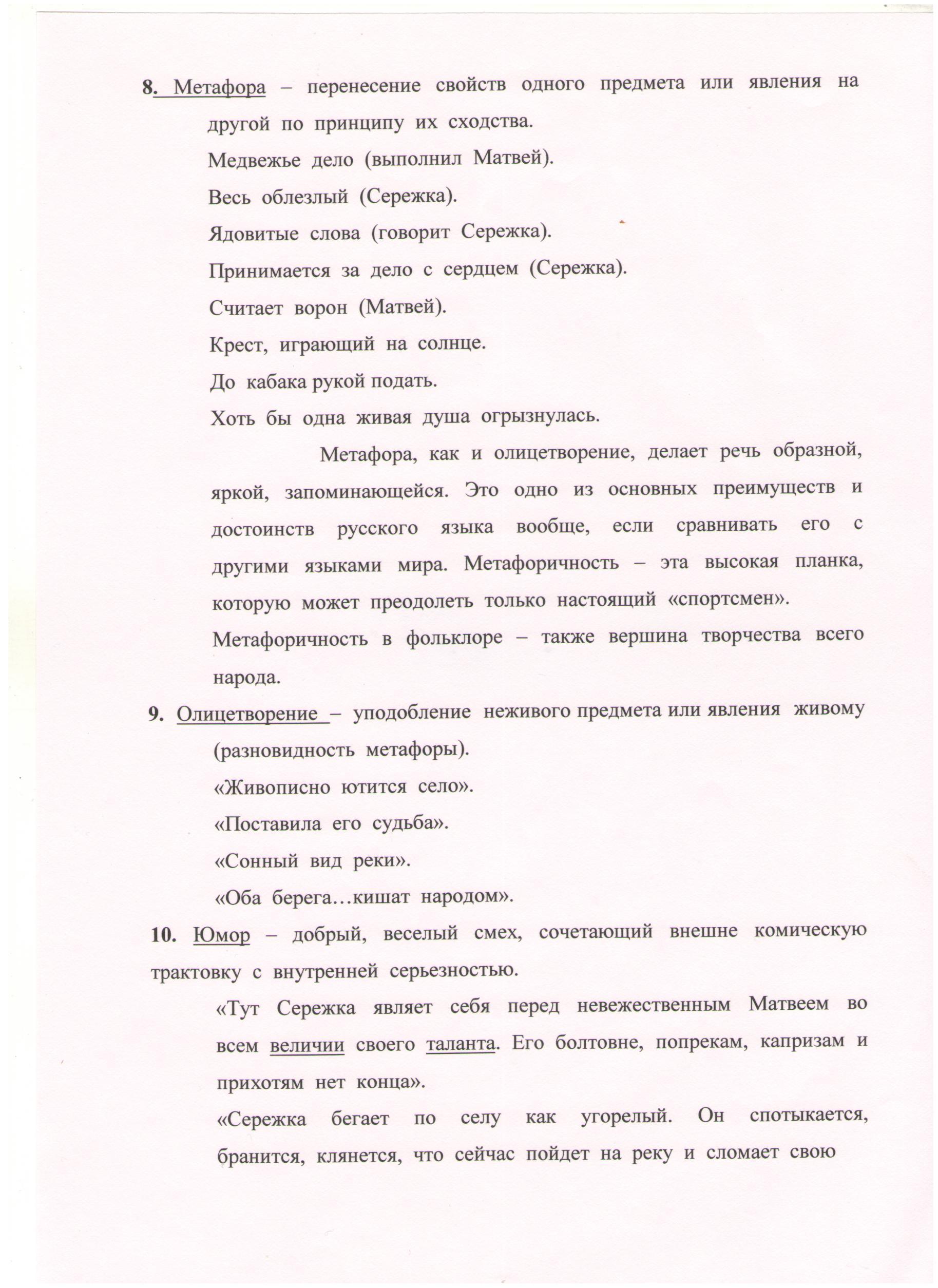 C:\Documents and Settings\Учитель\Рабочий стол\Новая папка\Работа Светы 21.jpg