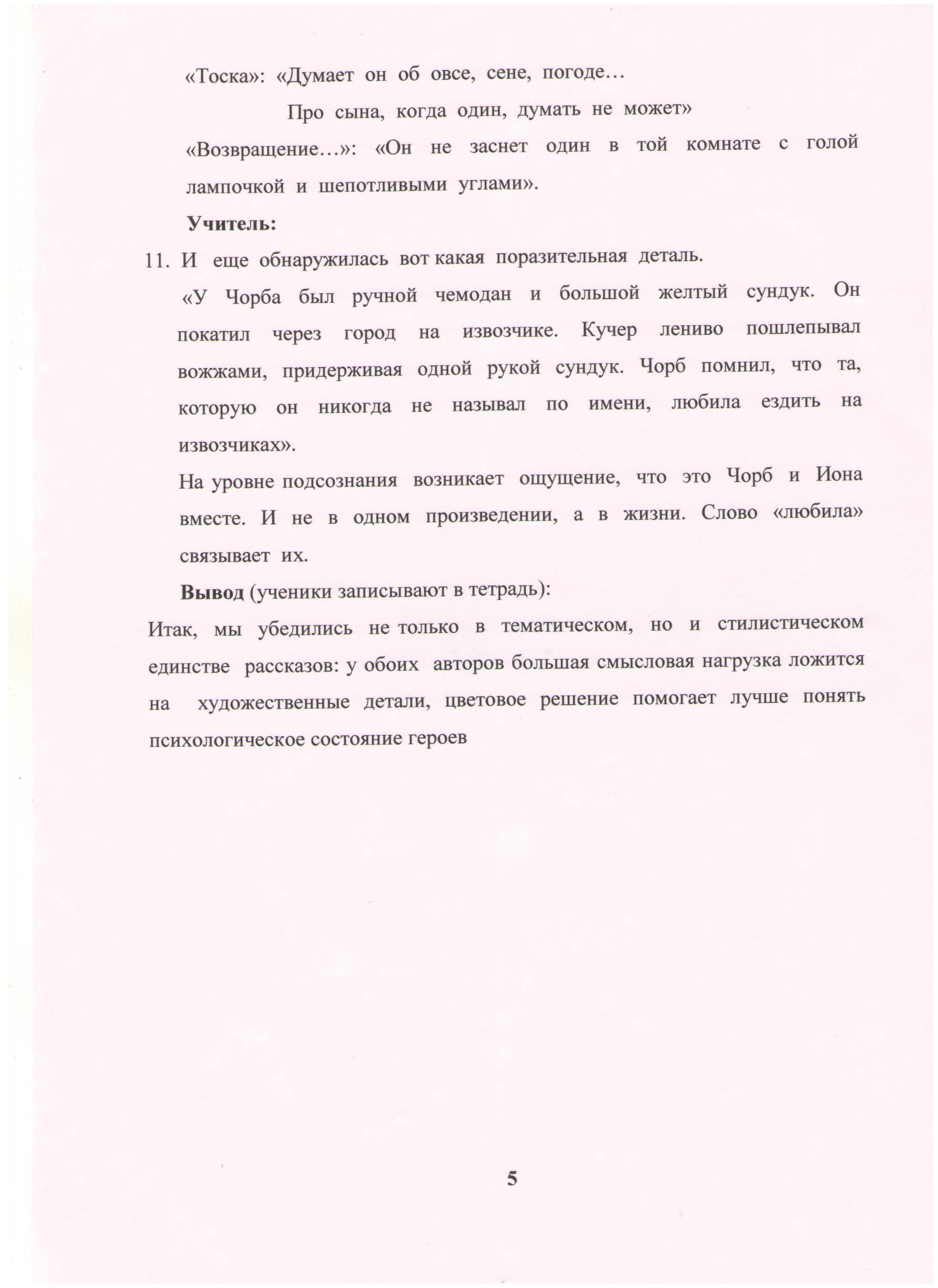 C:\Documents and Settings\Учитель\Рабочий стол\Новая папка\Работа Светы 30.jpg