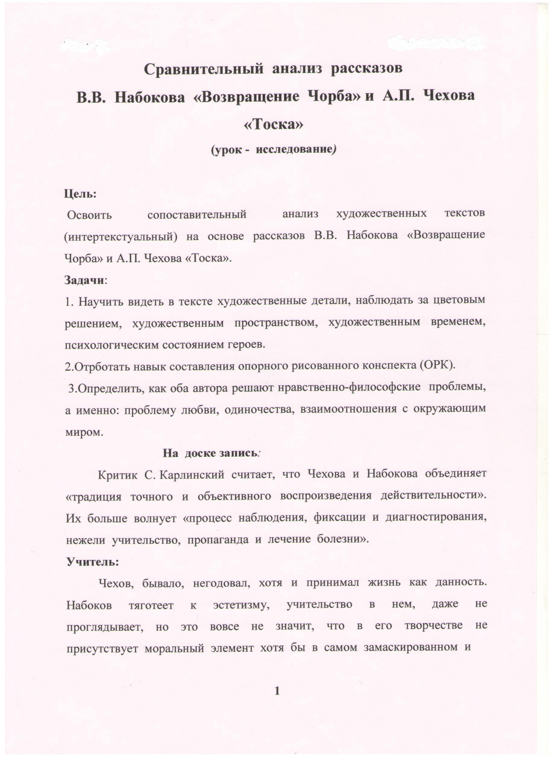 C:\Documents and Settings\Учитель\Рабочий стол\Новая папка\Работа Светы 26.jpg