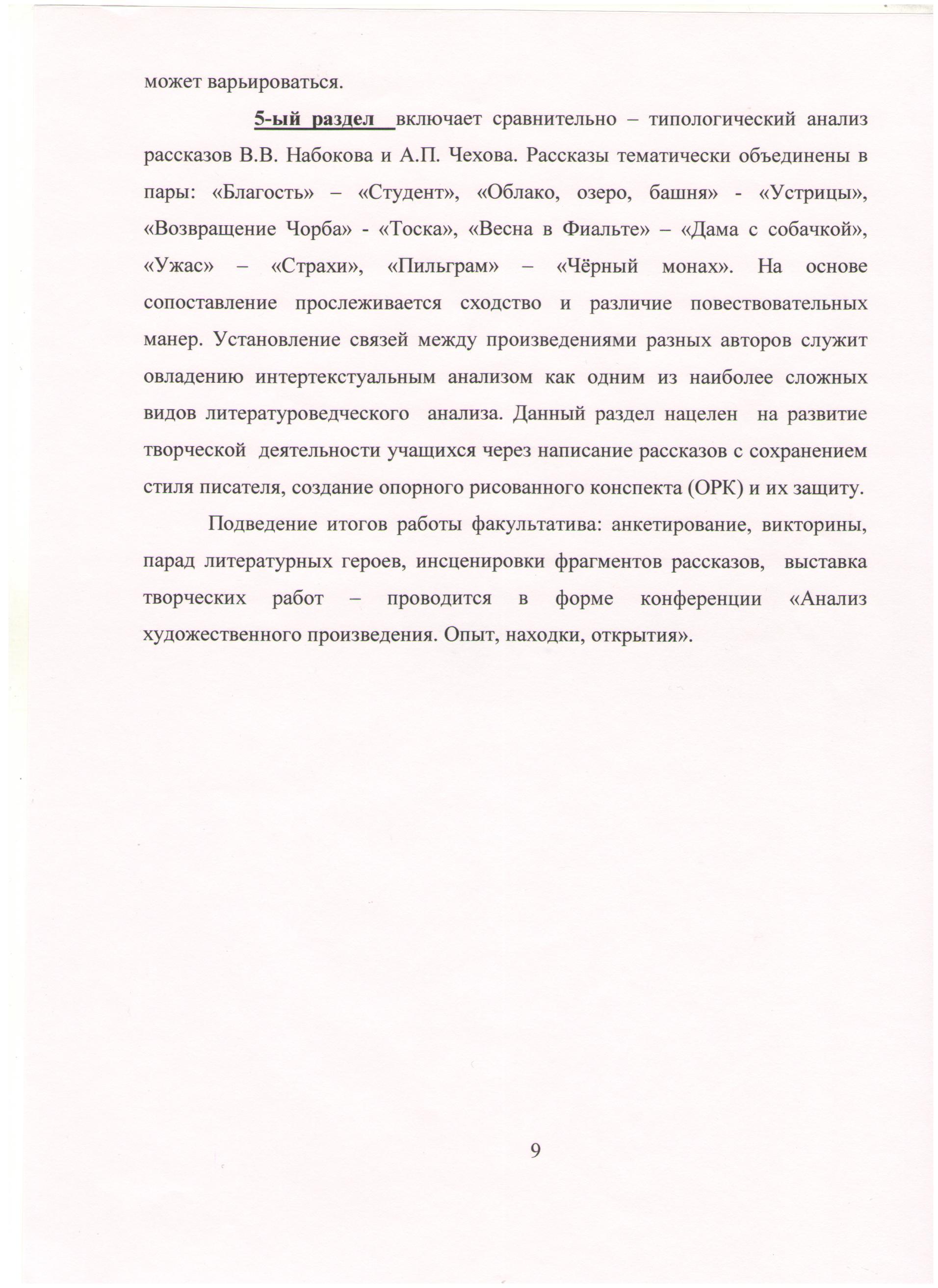C:\Documents and Settings\Учитель\Рабочий стол\Новая папка\Работа Светы 4.jpg