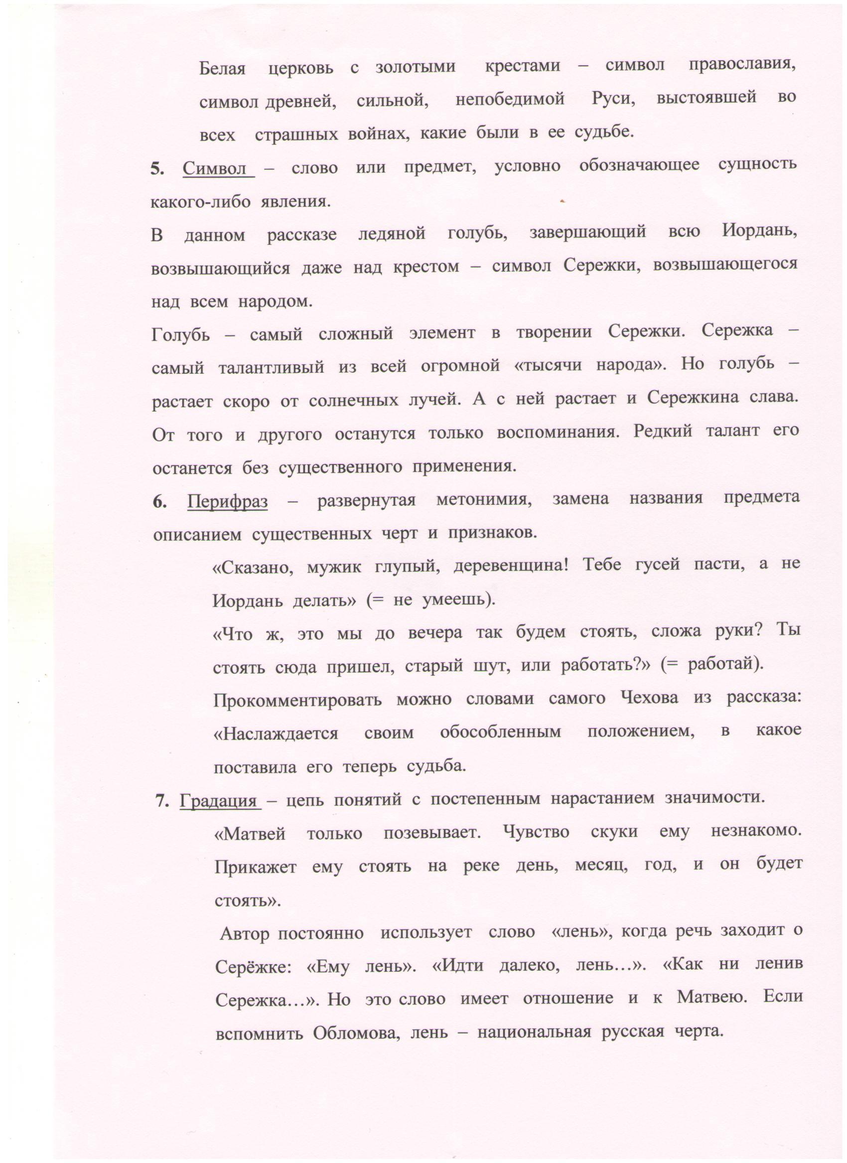 C:\Documents and Settings\Учитель\Рабочий стол\Новая папка\Работа Светы 20.jpg