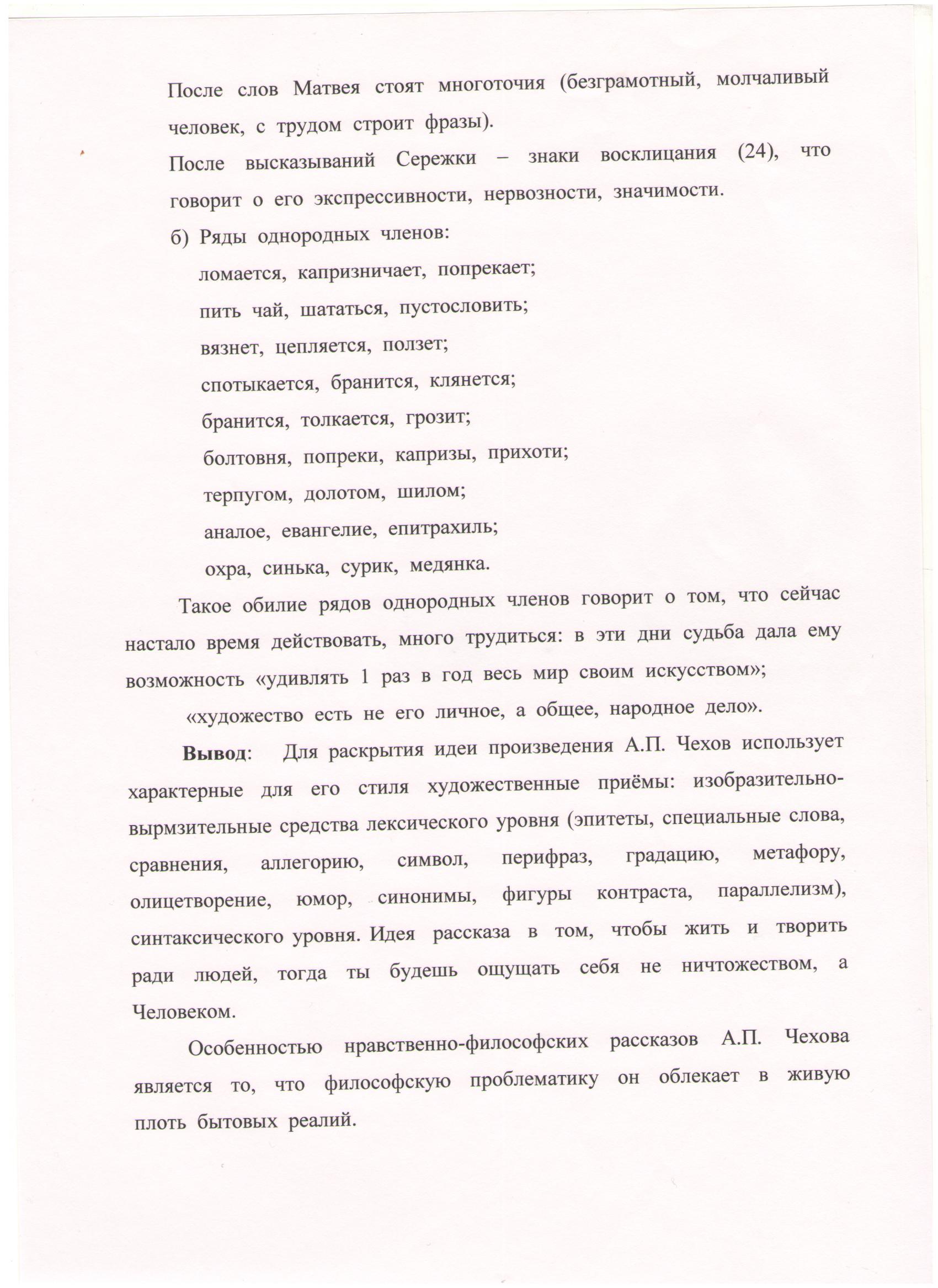 C:\Documents and Settings\Учитель\Рабочий стол\Новая папка\Работа Светы 25.jpg