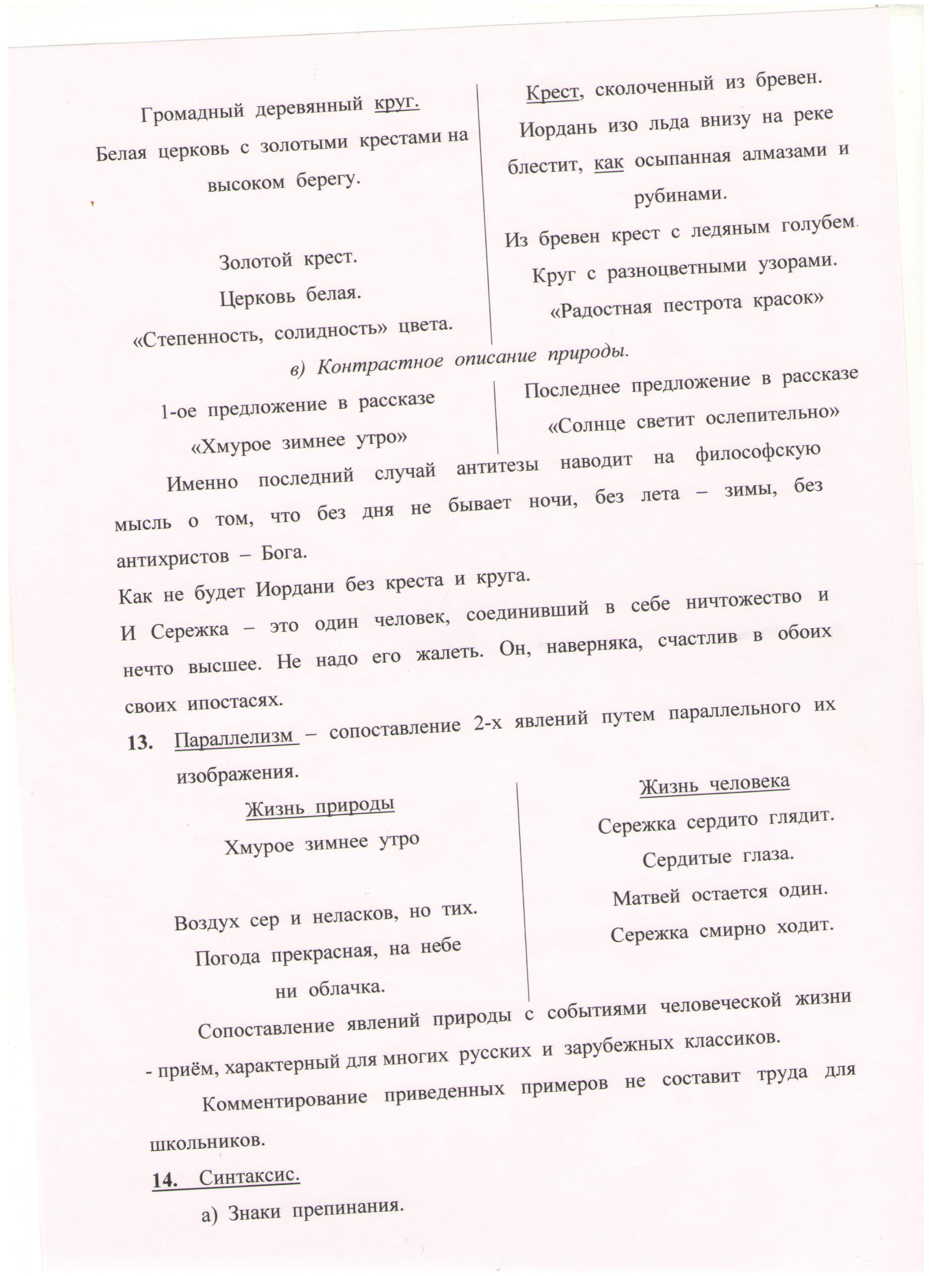 C:\Documents and Settings\Учитель\Рабочий стол\Новая папка\Работа Светы 23.jpg
