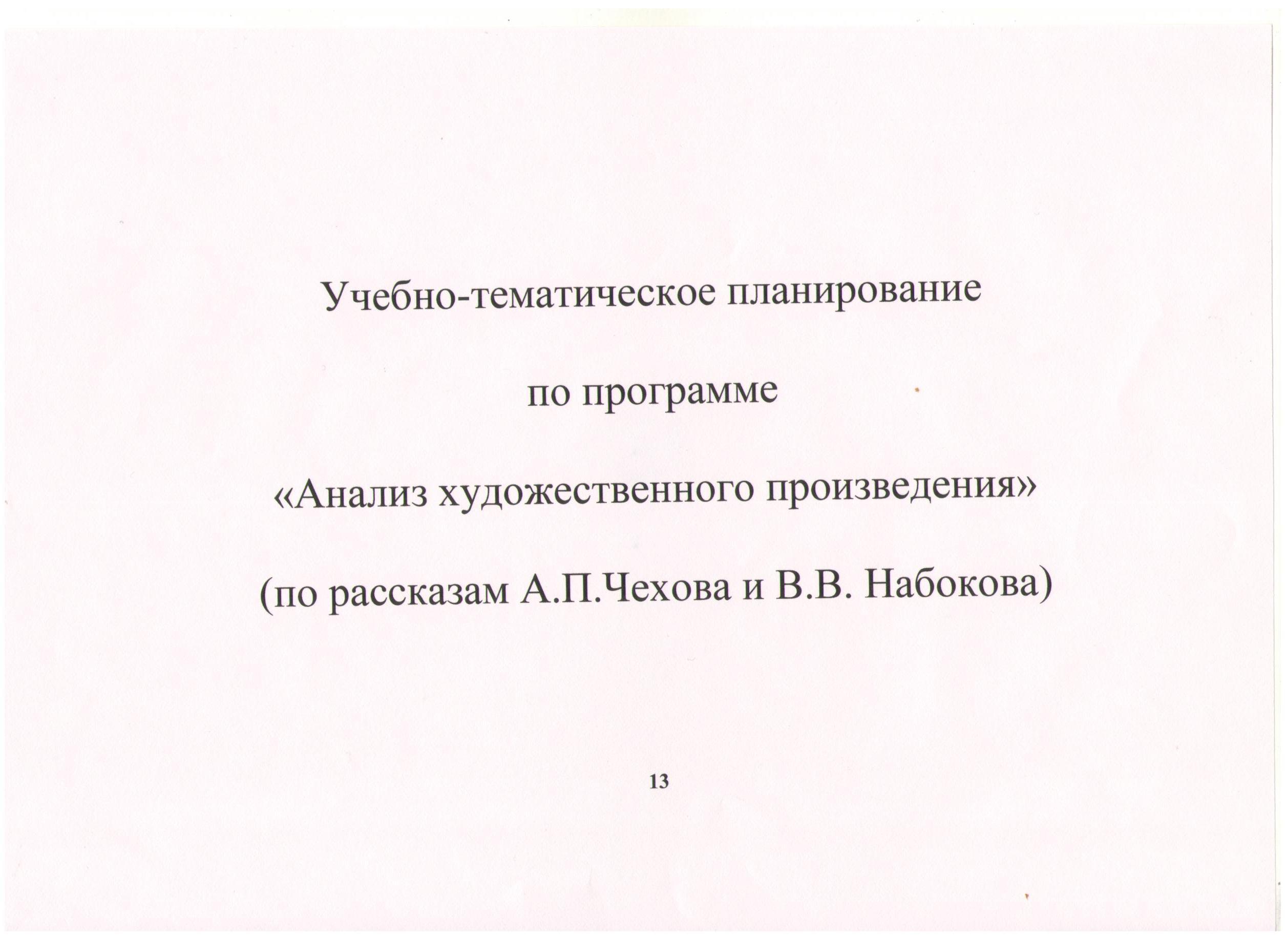 C:\Documents and Settings\Учитель\Рабочий стол\Новая папка\Работа Светы 8.jpg