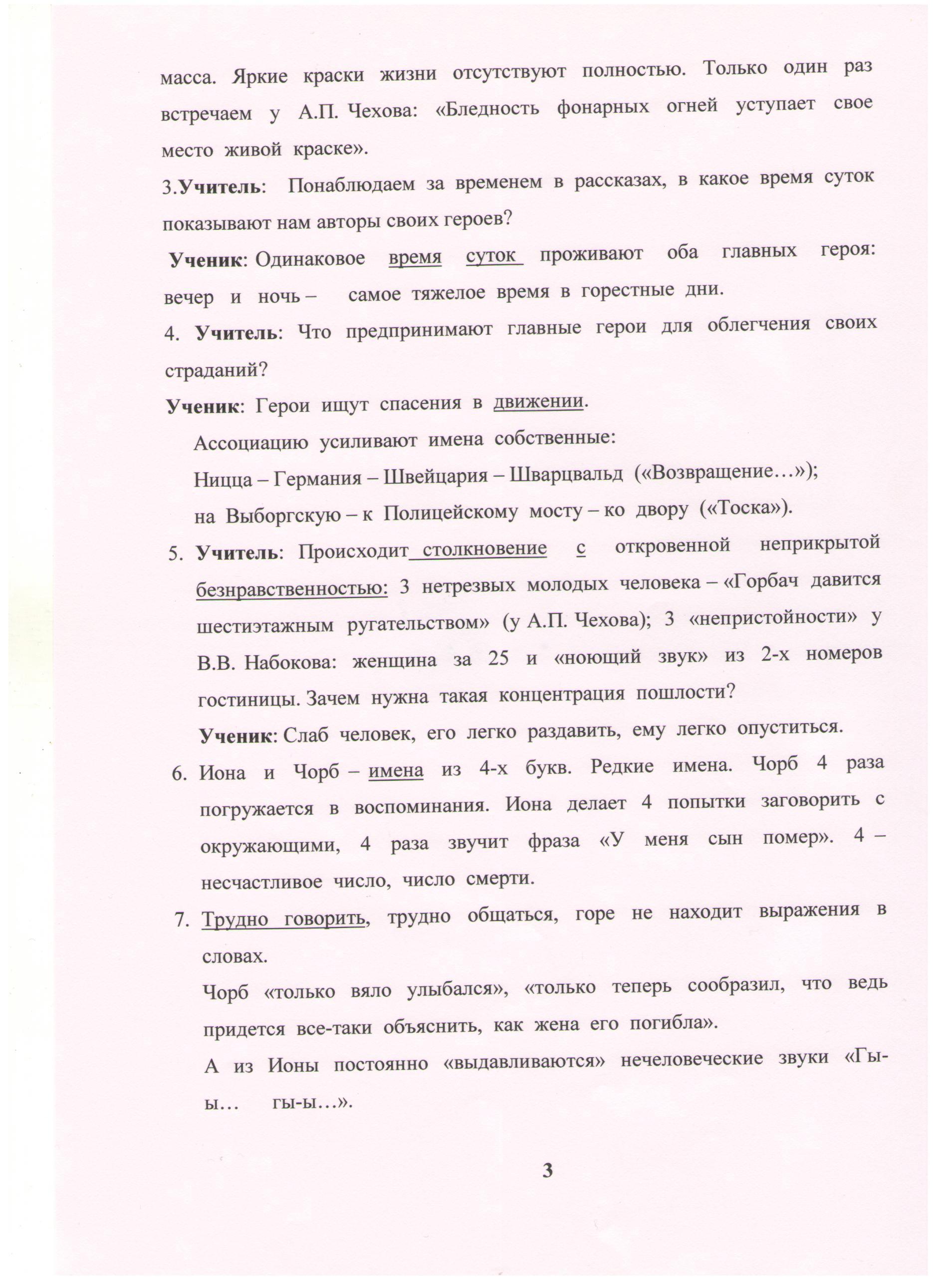 C:\Documents and Settings\Учитель\Рабочий стол\Новая папка\Работа Светы 28.jpg