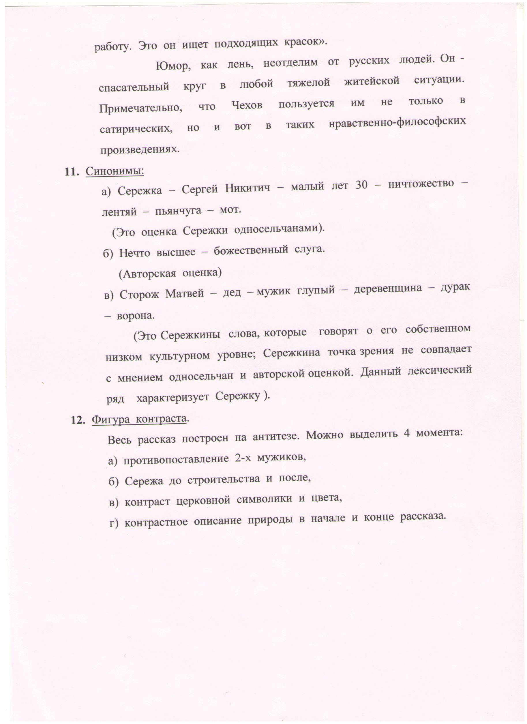 C:\Documents and Settings\Учитель\Рабочий стол\Новая папка\Работа Светы 22.jpg