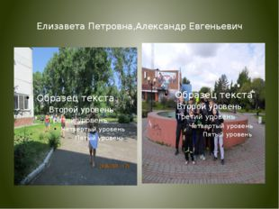 Елизавета Петровна,Александр Евгеньевич