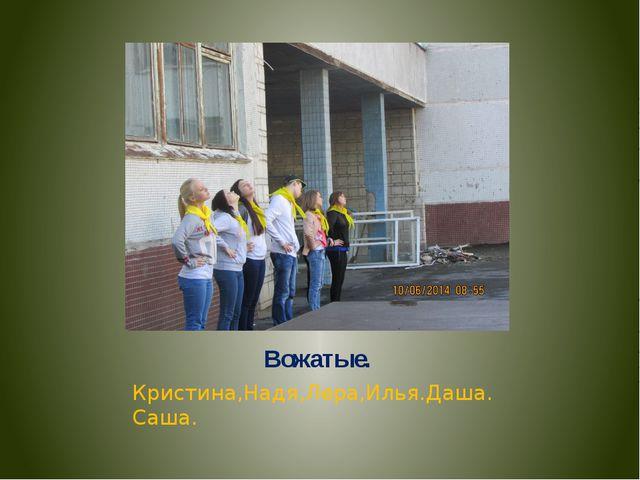 Вожатые. Кристина,Надя,Лера,Илья.Даша.Саша.