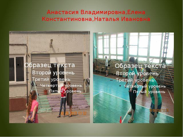 Анастасия Владимировна,Елена Константиновна,Наталья Ивановна