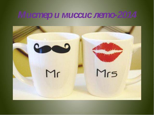Мистер и миссис лето-2014