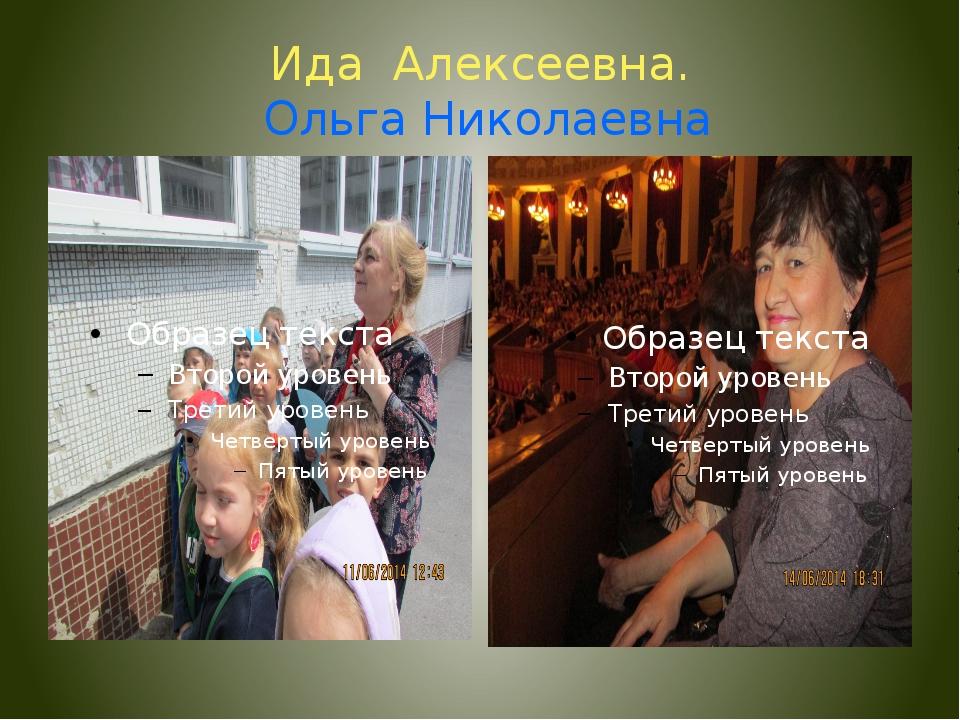 Ида Алексеевна. Ольга Николаевна