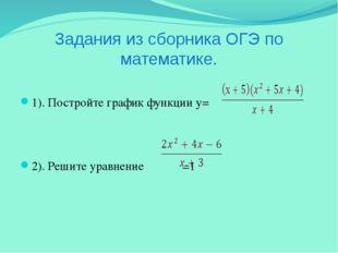Задания из сборника ОГЭ по математике. 1). Постройте график функции y= 2). Ре