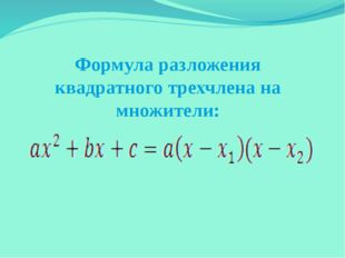 Формула разложения квадратного трехчлена на множители: