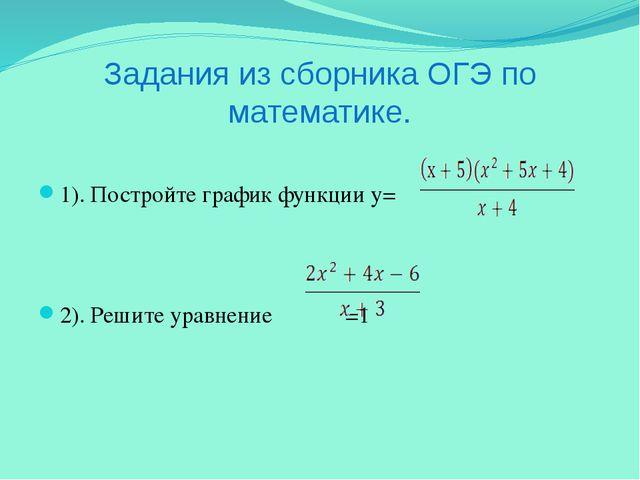Задания из сборника ОГЭ по математике. 1). Постройте график функции y= 2). Ре...