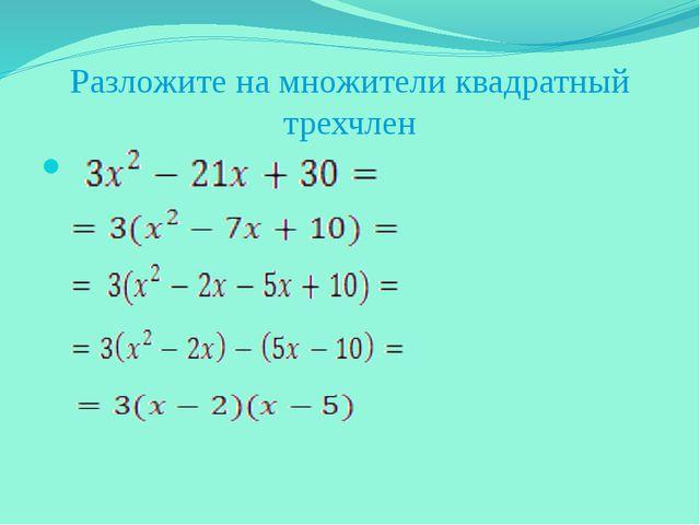 Разложите на множители квадратный трехчлен