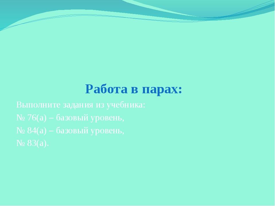 Работа в парах: Выполните задания из учебника: № 76(а) – базовый уровень, № 8...