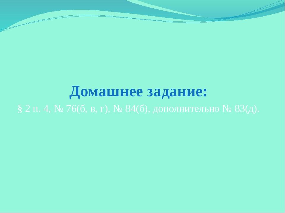 Домашнее задание: § 2 п. 4, № 76(б, в, г), № 84(б), дополнительно № 83(д).