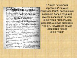 """В """"Книге служебной чертёжной"""" Семёна Ремезова (1635, дополнения возможно боле"""