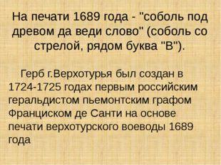 """На печати 1689 года - """"соболь под древом да веди слово"""" (соболь со стрелой, р"""