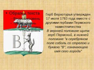 Герб Верхотурья утвержден 17 июля 1783 года вместе с другими гербами Пермског