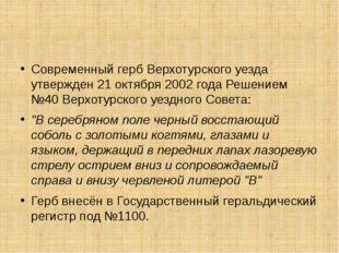 Современный герб Верхотурского уезда утвержден 21 октября 2002 года Решением