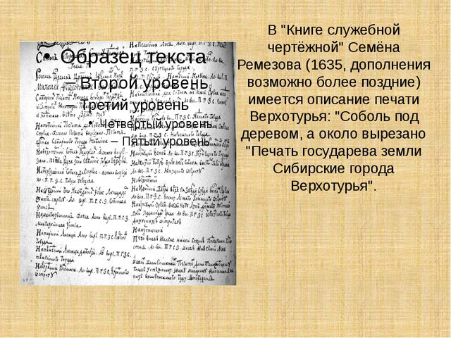 """В """"Книге служебной чертёжной"""" Семёна Ремезова (1635, дополнения возможно боле..."""