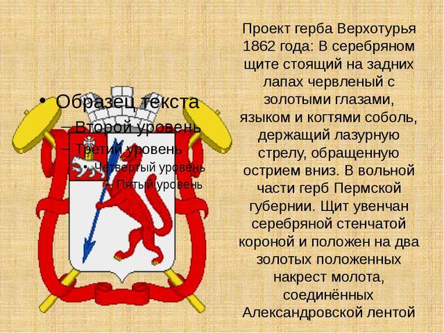 Проект герба Верхотурья 1862 года: В серебряном щите стоящий на задних лапах...