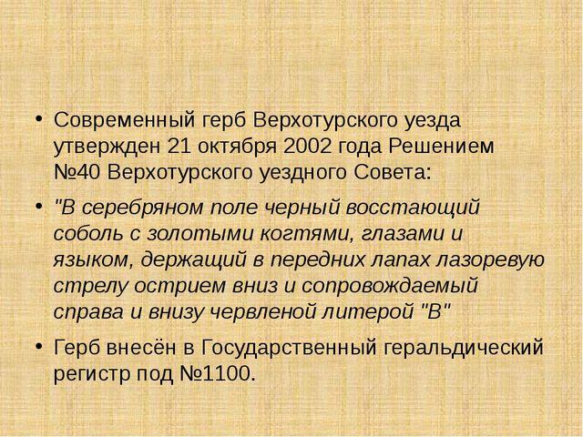 Современный герб Верхотурского уезда утвержден 21 октября 2002 года Решением...
