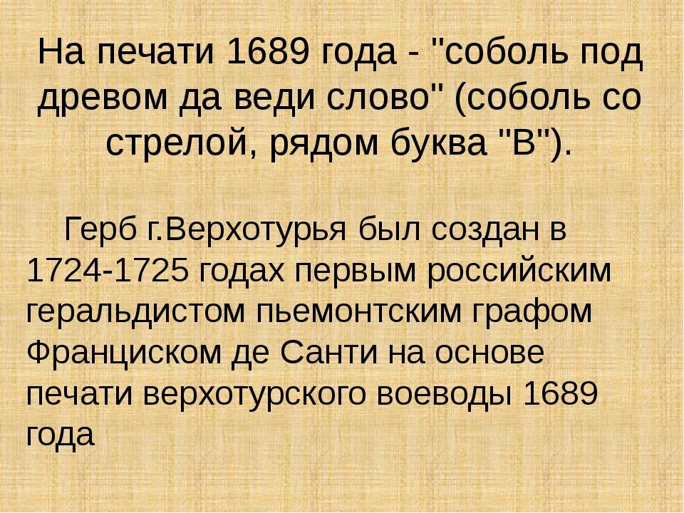 """На печати 1689 года - """"соболь под древом да веди слово"""" (соболь со стрелой, р..."""